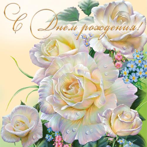 Надежда Кадышева. С Днём рождения
