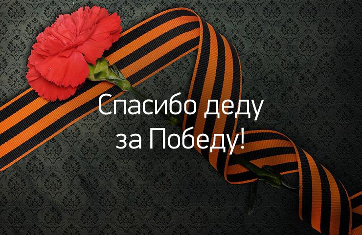 Олег Пахомов - Спасибо деду за победу