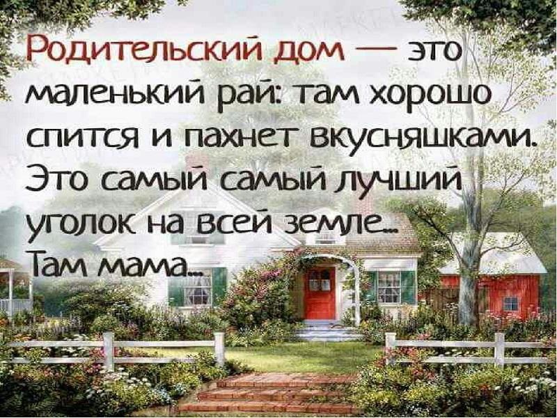Мужик из Сибири - Родители