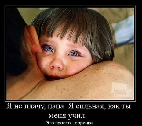 Королёв Виктор. Маленькая дочка