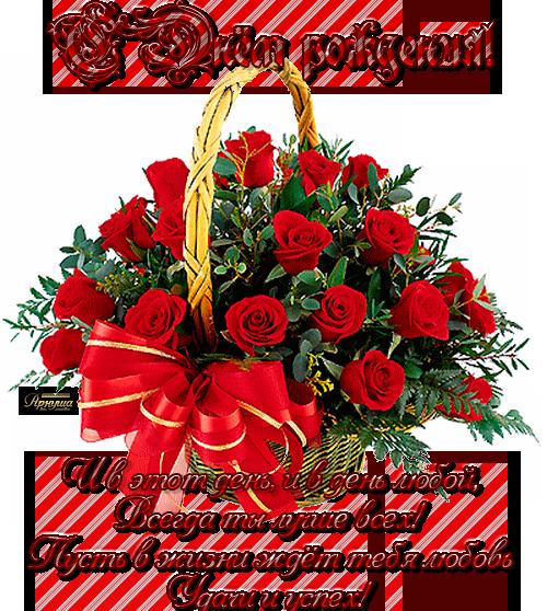 С Днём рожденья милый, тебя!