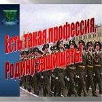 Музыкальные открытки Армейские праздники