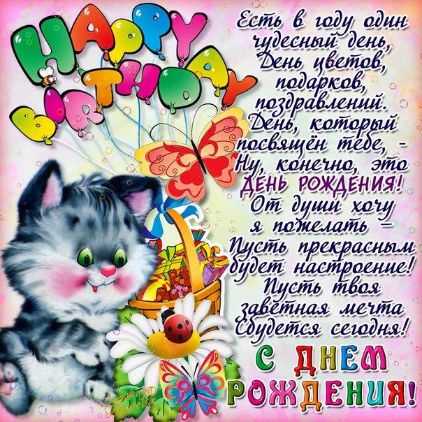 С Днём рожденья поздравляем!