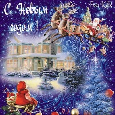 Максим Аверин. Новый год