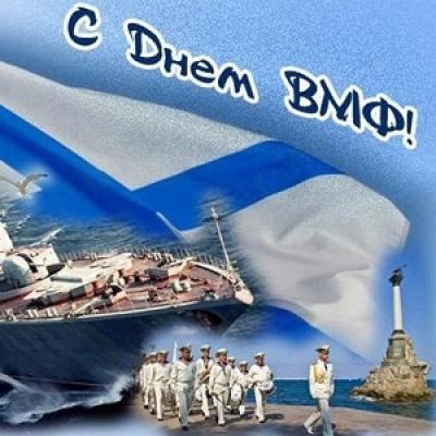 Слава морякам ВМФ России