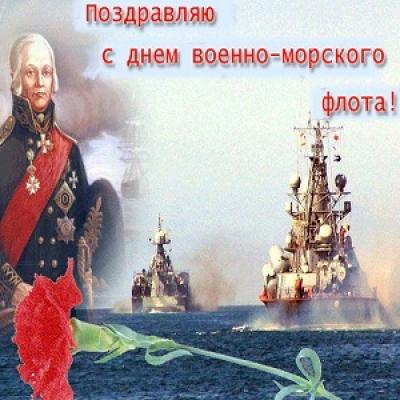 Любэ - В День военно-морского флота России